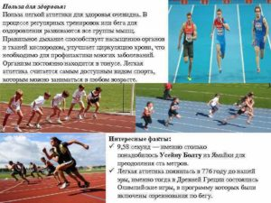 Легкая атлетика для детей вред и польза