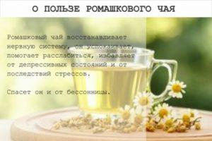 Чай с ромашкой для детей польза и вред
