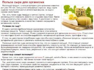 Твердый сыр польза и вред для организма человека