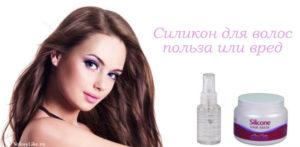 Силиконы в средствах для волос вред или польза
