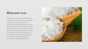 Морская соль польза и вред лечебные свойства