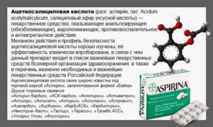 Салициловая кислота вред и польза и вред