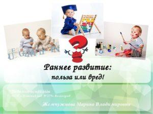 Вред и польза раннего развития детей