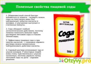 Сода пищевая польза и вред при раке