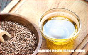 Льняное масло для детей с какого возраста польза или вред