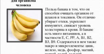 Банан вред и польза для детей