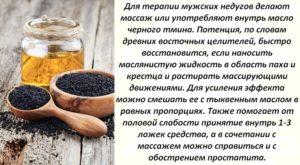 Масло черного тмина польза и вред как принимать детям