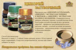 Цикорий растворимый польза и вред для здоровья