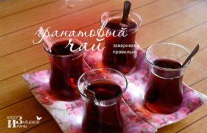 Гранатовый чай из египта польза и вред