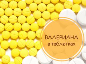 Таблетки валерианы вред и польза и вред