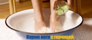 Парить ноги с горчицей вред и польза