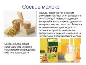 Соевое молоко польза и вред для ребенка комаровский